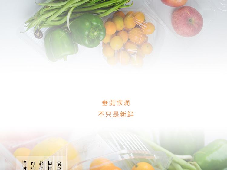吸塑-果蔬包装